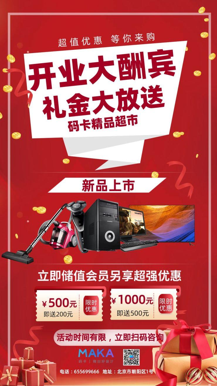 商场新店开业宣传红色海报