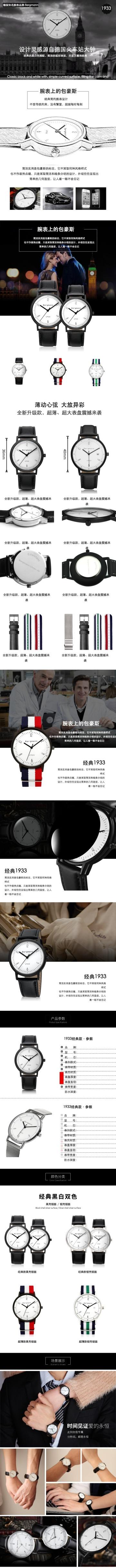 简约时尚休闲手表电商详情题