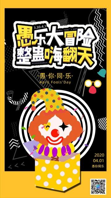 时尚炫酷愚人节活动朋友圈心情日签海报