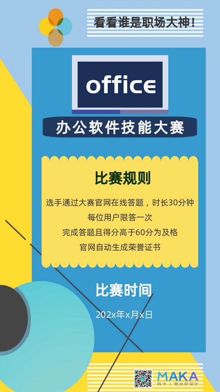 时尚简约办公软件职场技能大赛海报