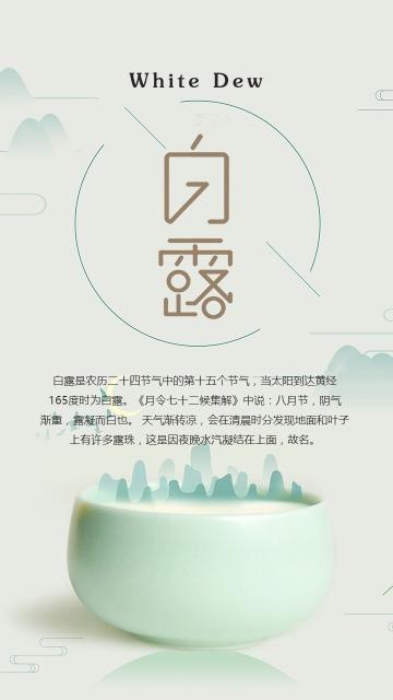 翡翠白中国风简约白露节气宣传手机海报