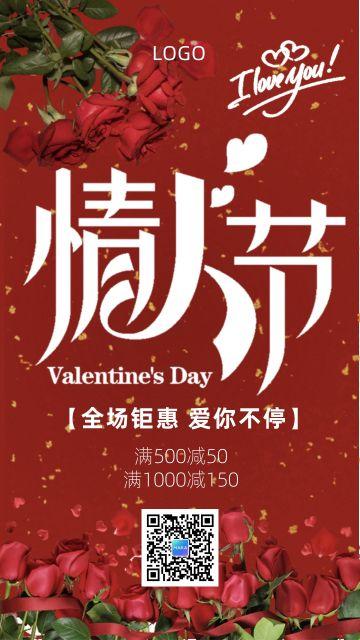 红色简约扁平214情人节七夕活动促销宣传节日促销活动海报