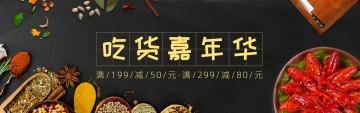黑色简约吃货节生鲜美食小龙虾促销banner