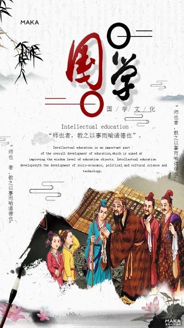 中国风简约国学文化海报设计