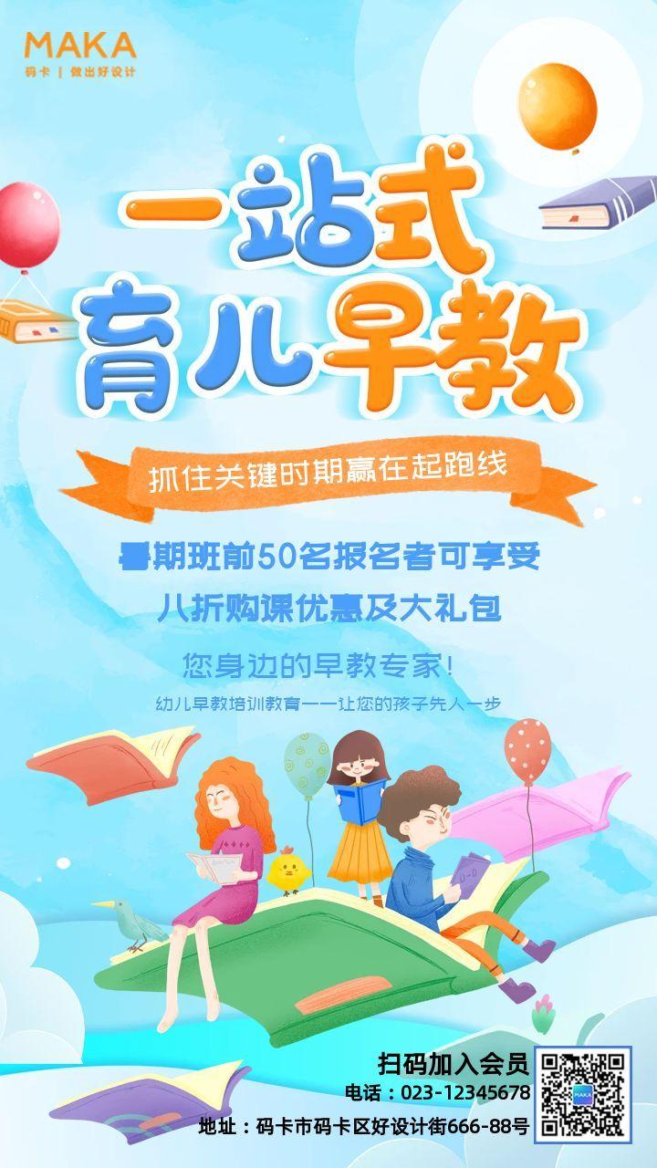 卡通手绘一站式育儿早教暑期招生宣传海报