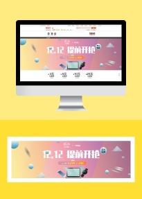 清新渐变双十二年度盛典促销宣传海报