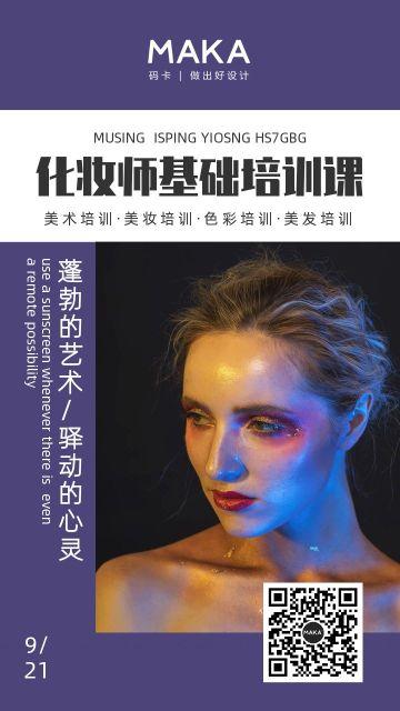 紫色化妆师培训学习学校指导课程等宣传海报设计模板
