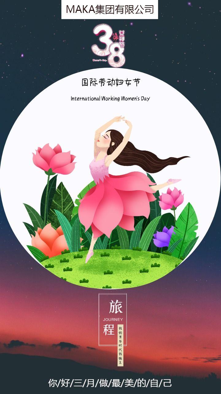 38妇女节女王节唯美风格企业通用宣传海报