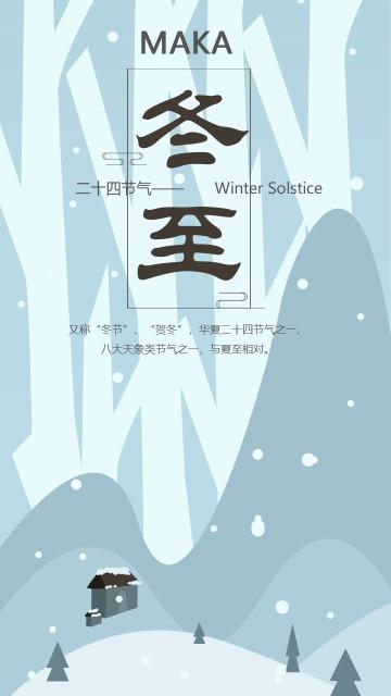 24节气冬至数九水饺冬天手机海报