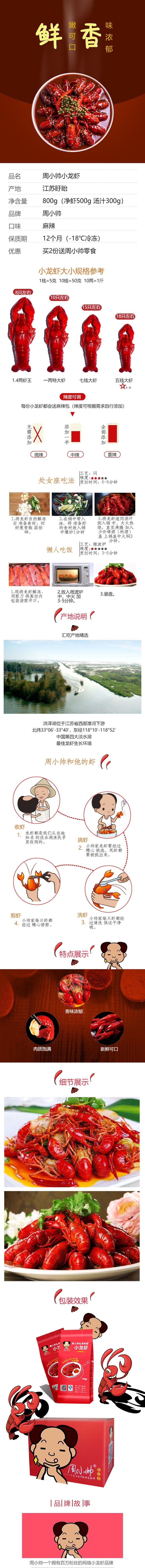 清新鲜香龙虾食品电商详情页