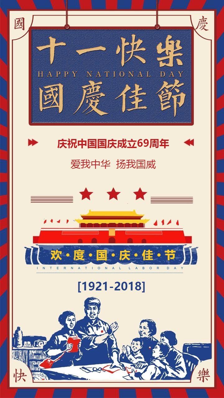 十一国庆节庆祝国庆创意国庆节海报