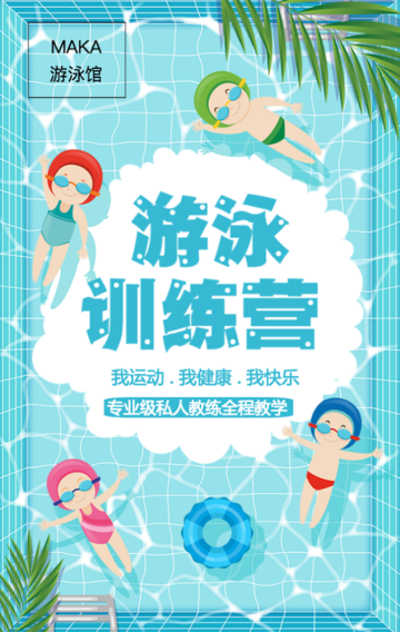 游泳馆 游泳训练营/夏日游泳/游泳学习班