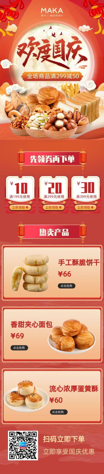 红色国庆节十一零食促销h5长页