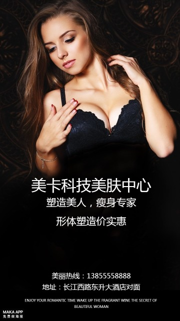 黑色大气美容美肤美体门店宣传手机海报