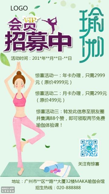 绿色卡通瑜伽简约清新文艺瑜伽招生海报