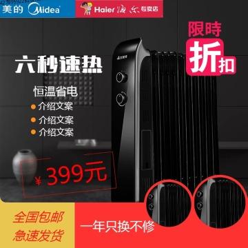 热销美的家用节能省电速热电暖气卧室暖风机促销电商主图