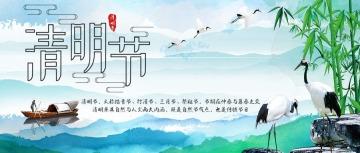 中国风唯美清新蓝色清明节宣传微信公众号封面--头条