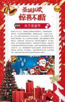 红色简约圣诞节商家节日促销翻页H5