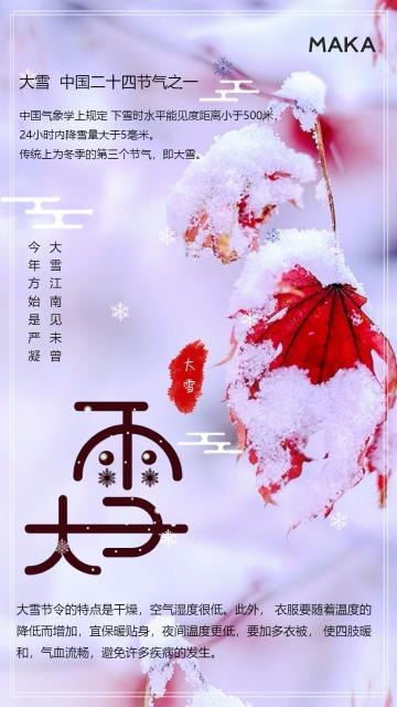 大雪 大雪节日知识倡导 大雪习俗普及 大雪节日介绍 二十四节气
