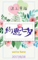 白色文艺手绘七夕节日浪漫情侣餐厅特惠H5