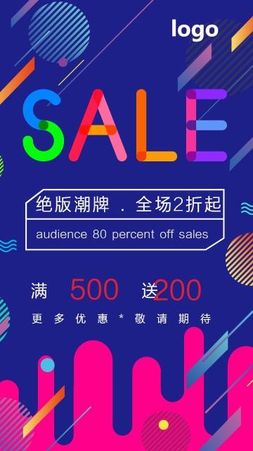 SALE 创意蓝色炫彩打折折扣活动海报