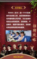延禧攻略招聘人才招聘攻略诚聘英才中国风传统简约大气宫廷