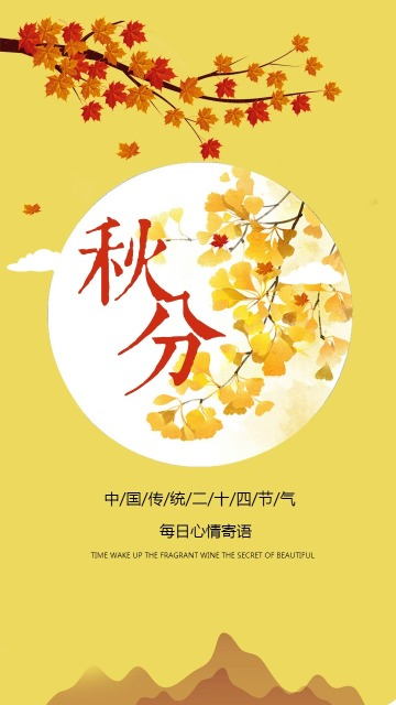 传统农历二十四节气秋分时节