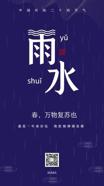 雨水节气2020蓝色简约大气企业宣传海报