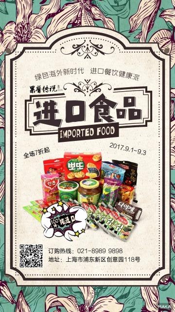 高端欧美复古风进口食品促销活动推广海报