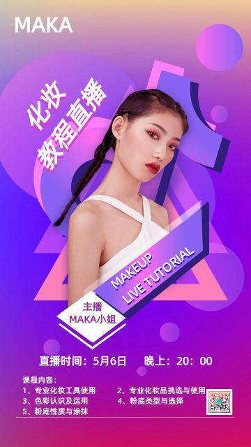 炫酷化妆美妆直播海报