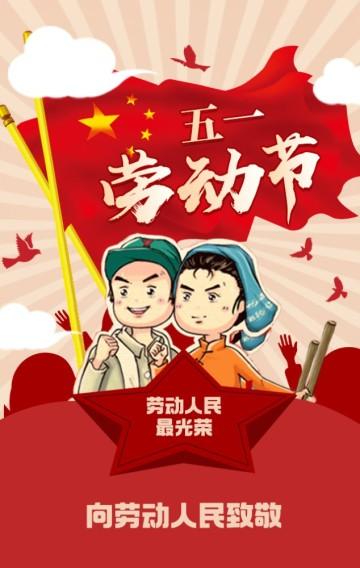 五一劳动节公司节日祝福贺卡放假通知H5模板