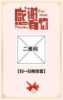 感恩节/感恩节贺卡/祝福/问候/感谢