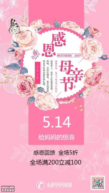 母亲节 节日活动促销打折宣传通用创意海报 朋友圈二维码贺卡