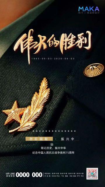 绿色军装大气抗日战争胜利75周年节日宣传手机海报