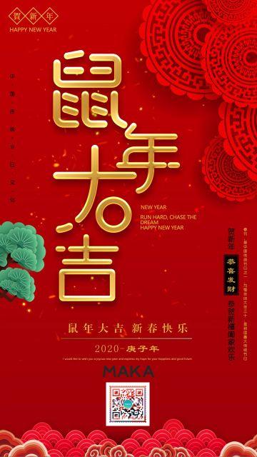 2020中国风鼠年祝福海报