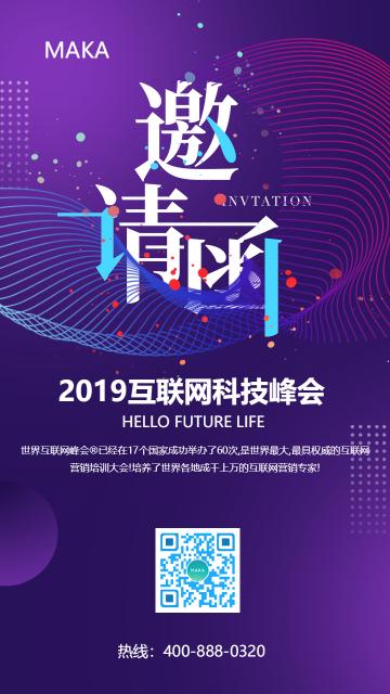紫色简洁科技邀请函海报
