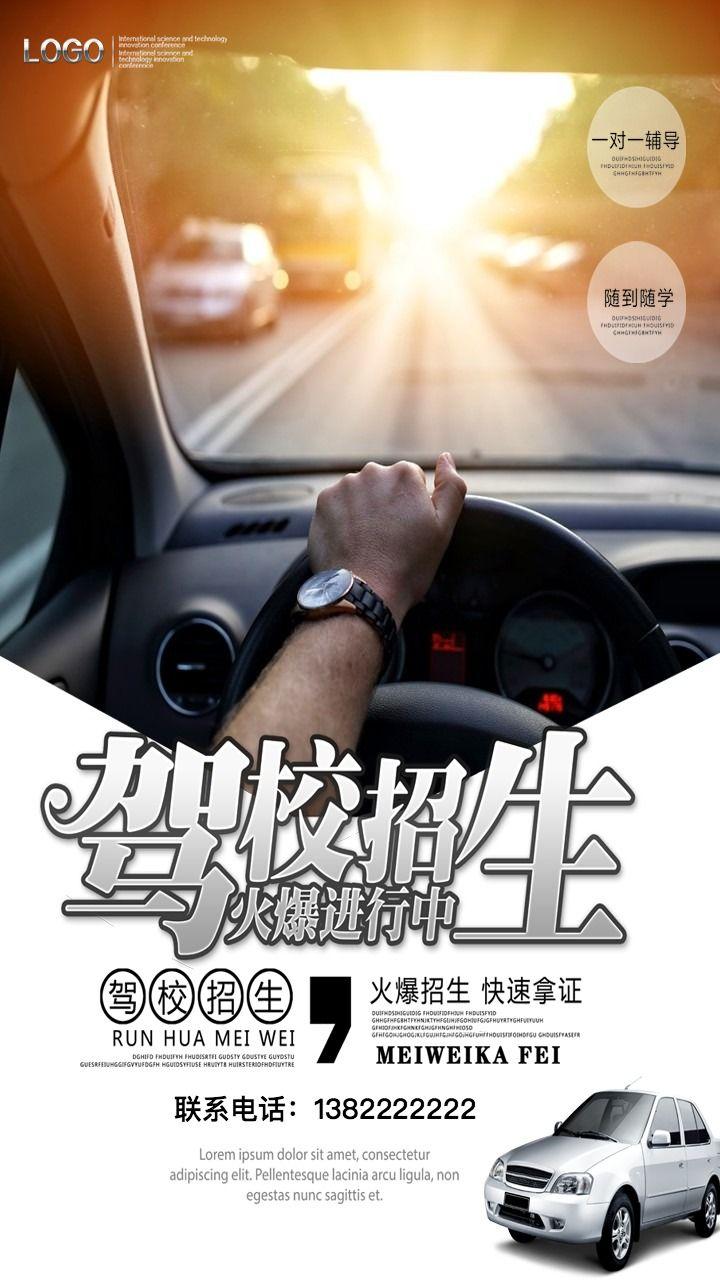 驾校招生驾考招生宣传介绍展示海报