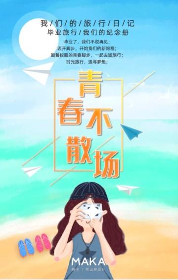 蓝色小清新毕业旅行相册H5