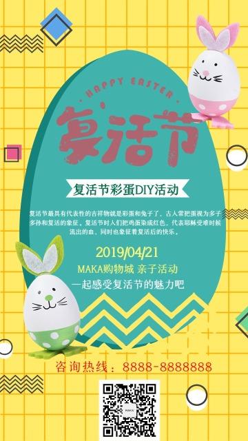 复活节宣传活动卡通手绘风格手机海报