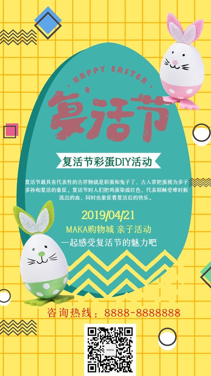 黄色卡通手绘复活节宣传活动手机海报