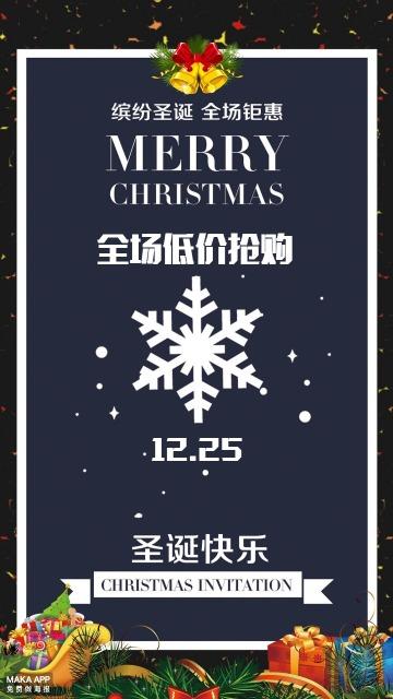 圣诞全场特惠