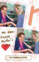 感恩母亲节快乐母亲节