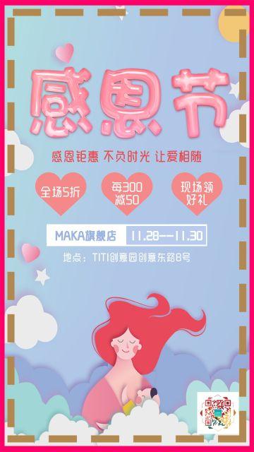 文艺清新卡通手绘蓝色感恩节产品促销宣传海报