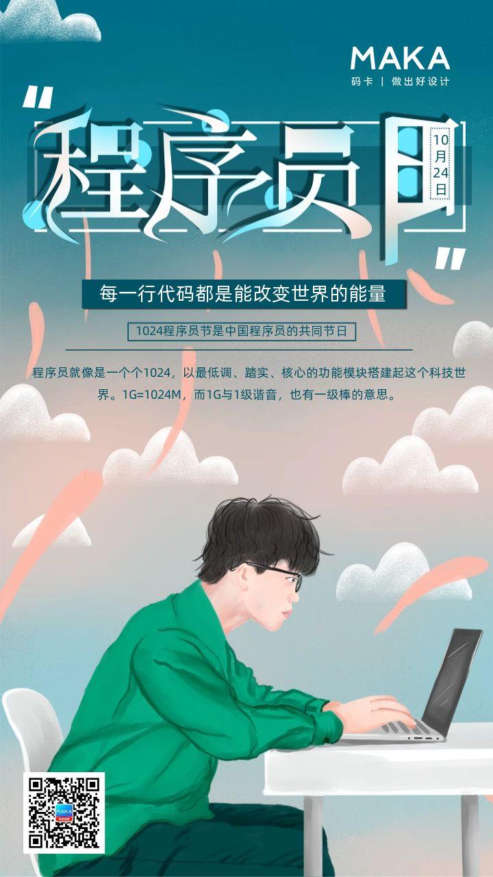 绿色简约手绘风格程序员日宣传海报