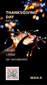 感恩节快乐节日宣传海报