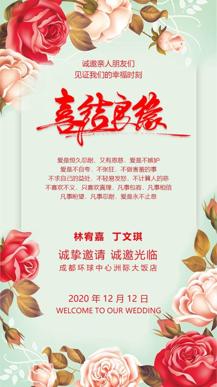 喜结良缘玫瑰鲜花温馨婚礼结婚邀请函请柬喜帖