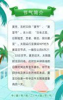 绿色清新夏至节日宣传翻页H5