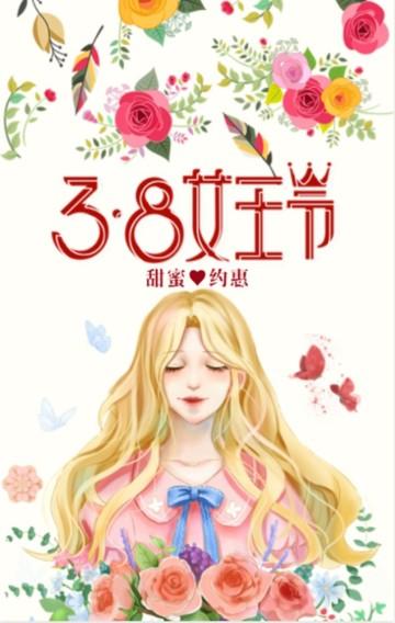 卡通手绘唯美清新蓝色白色38妇女节H5场景