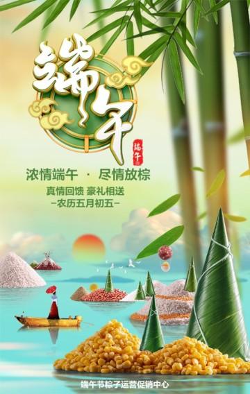 五月初五端午节草木绿粽子促销宣传H5