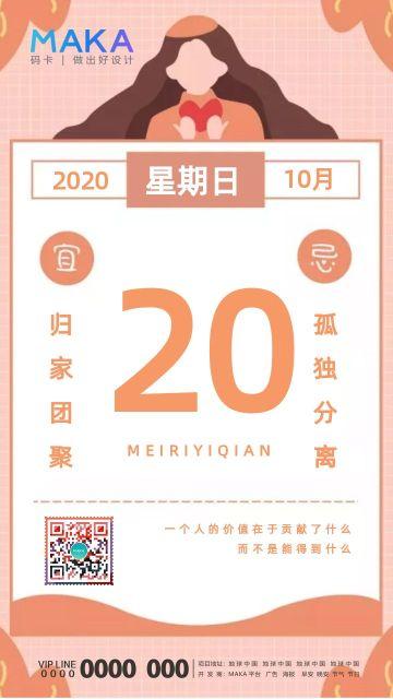 橙色文艺时尚心情语录心情日签手机海报